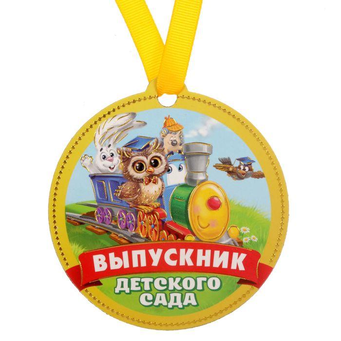 Фото с надписью выпускник детского сада