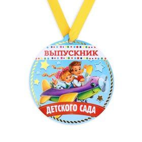 """Медаль на магните """"Выпускник детского сада"""""""