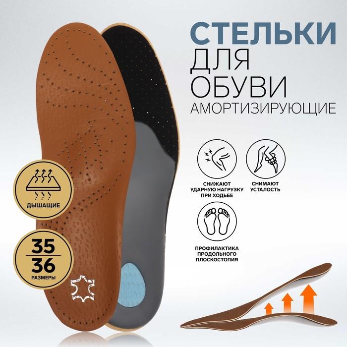 Стельки для обуви, амортизирующие, 35-36 р-р, пара, цвет коричневый