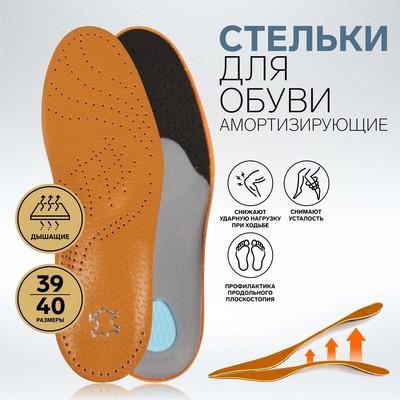 Стельки для обуви ортопедические, с жёстким супинатором, 39-40 р-р, 2шт