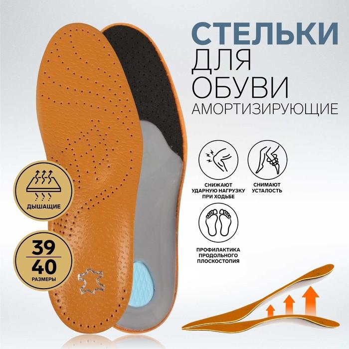 Стельки для обуви, амортизирующие, 39-40 р-р, пара, цвет коричневый - фото 797789688