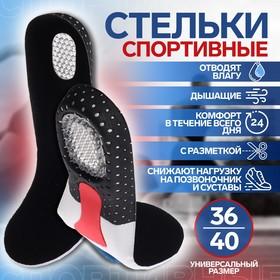 Стельки для обуви, спортивные, дышащие, 36-40 р-р, пара, цвет чёрный