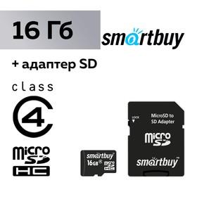 Карта памяти Smartbuy microSD, 16 Гб, SDHC, класс 4, с адаптером SD