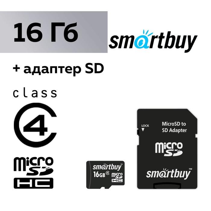 Карта памяти microSDHC Smartbuy  16GB class 4 + адаптер