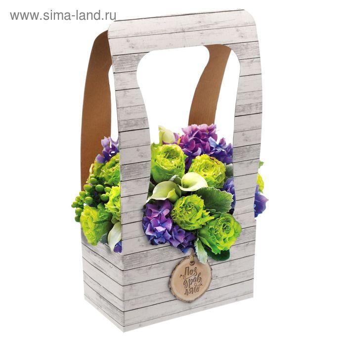 Сумочка для цветов «Цветы для тебя», 23 х 45 х 13 см.