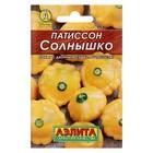 "Семена Патиссон ""Солнышко"", 1 г"