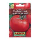 "Семена Томат ""Сибирский скороспелый"", 0,2 г"