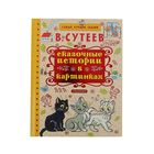 Сказочные истории в картинках. Автор: Сутеев В.Г.