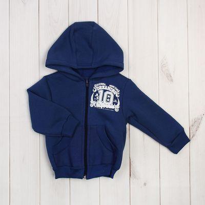 Толстовка для мальчика, рост 80 см, цвет индиго Ф-1401-02_М