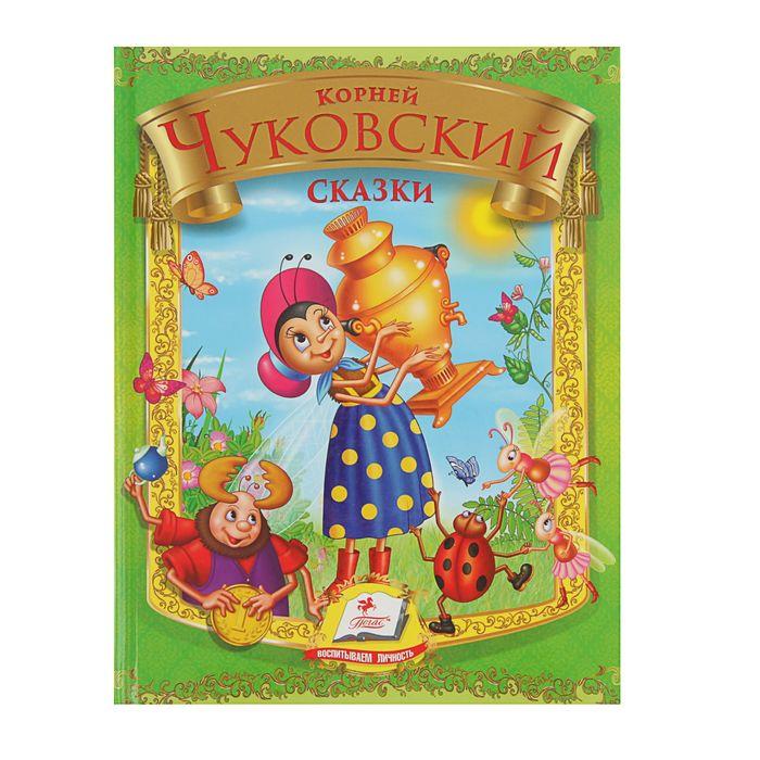Сборник «Сказки», Чуковский К. И. - фото 981931