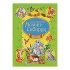 Сборник «Сказки», Мамин-Сибиряк Д. Н. - фото 981947