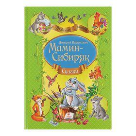 Сборник «Сказки», Мамин-Сибиряк Д. Н.