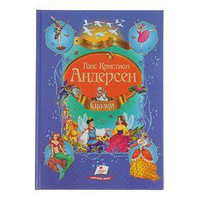 Сборник «Сказки», Андерсен Г.-Х.