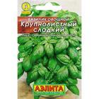 """Семена Базилик овощной """"Крупнолистный"""" сладкий, 0,3 г"""