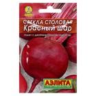 """Семена Свекла """"Красный шар"""" столовая, 3 г"""
