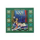 Арабские сказки. 1001 ночи (аудиокнига)