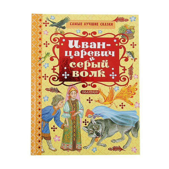 Иван-Царевич и серый волк. Толстой А. Н., Науменко Г. М. - фото 978639