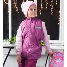 """Жилет для девочки """"REGGIE"""", рост 110 см, цвет фиолетовый CS17-05"""