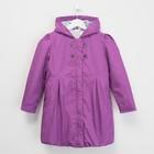 """Куртка для девочки """"BARBARA"""", рост 98 см, цвет фиолетовый CS17-06"""