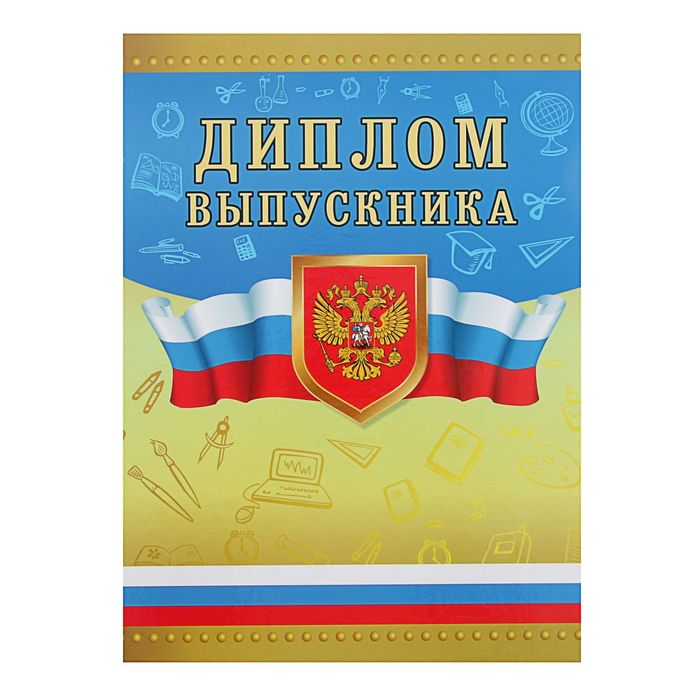 "Папка ""Диплом выпускника"" Флаг, герб РФ, А4, 1 файл"
