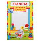 "Certificates ""Graduate kindergarten""Solnyshko"