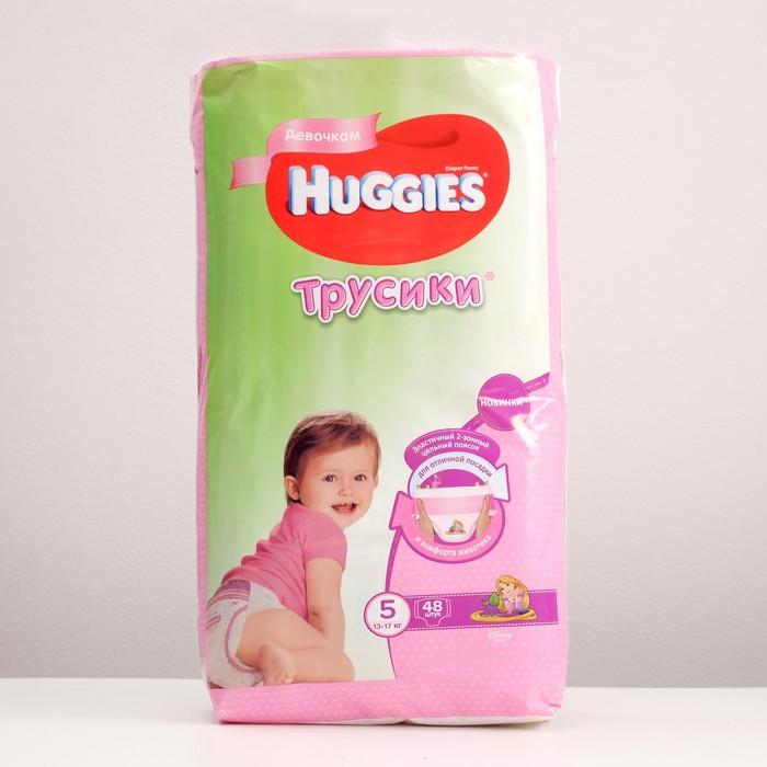 Трусики-подгузники Mega Pack для девочек, размер 5, 13-17 кг, 48 шт
