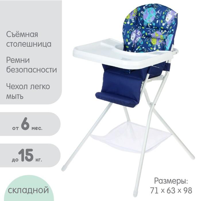 Стульчик для кормления с белым столиком, цвет синий