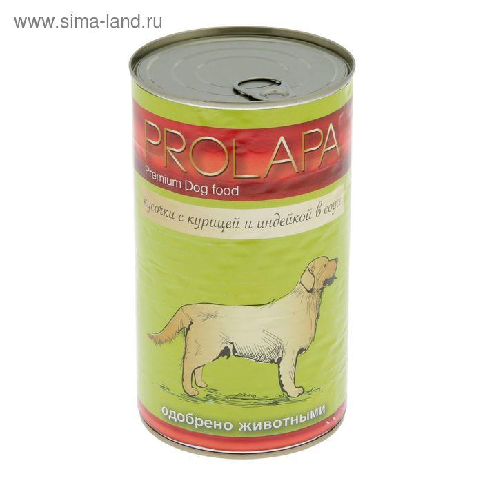 Влажный корм Prolapa Premium для собак, курица и индейка в соусе, ж/б, 1240 г.