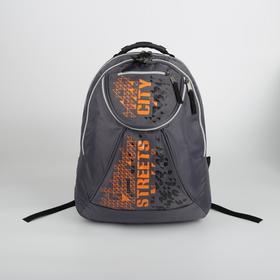 Рюкзак школьный, 2 отдела на молниях, наружный карман, цвет серый/оранжевый