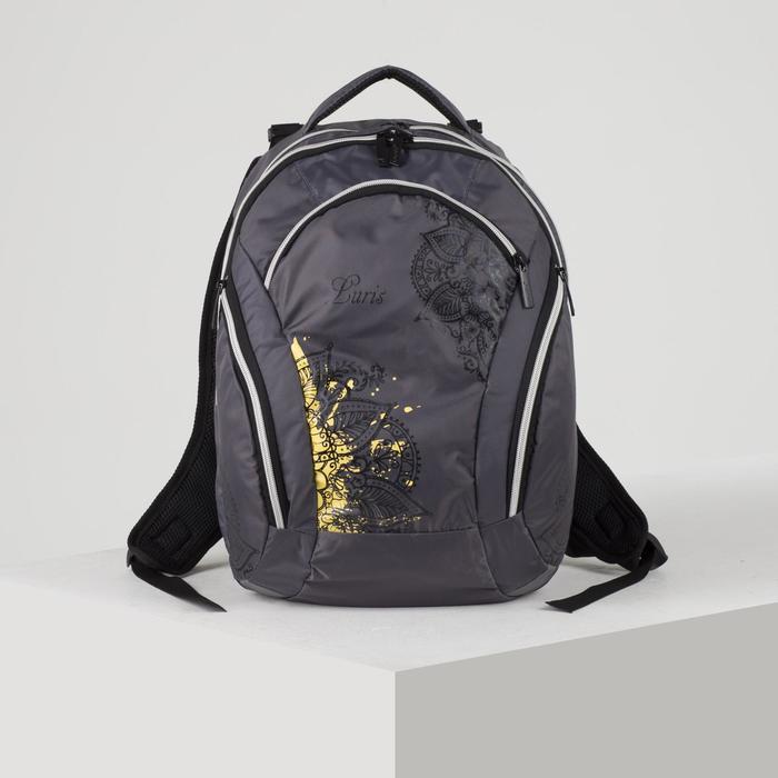 Рюкзак школьный, 2 отдела на молниях, 3 наружных кармана, цвет серый - фото 671330161