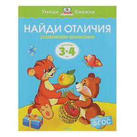 Найди отличия: для детей 3-4 лет. Земцова О. Н.