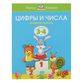 Цифры и числа: для детей 3-4 лет. Земцова О. Н.