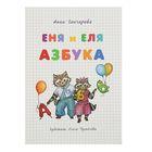 Сказки и рассказы о животных. Еня и Еля. Азбука. Автор: Гончарова А.С.