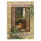 Моя 1-я книга. Хорош дом и вещи в нем. Автор: Лаврова С.А.