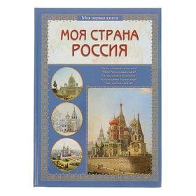 Моя 1-я книга. Моя страна Россия. Автор: Колпакова О.В. Ош