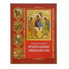 Азы православия. Иллюстрированная православная энциклопедия