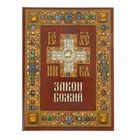 Азы православия. Закон Божий