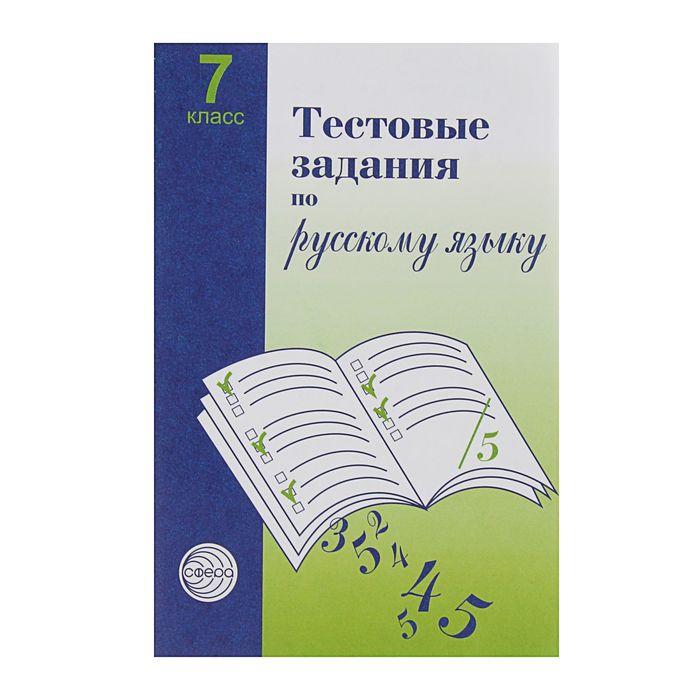 Гдз тесты русский 8 класс малюшкин