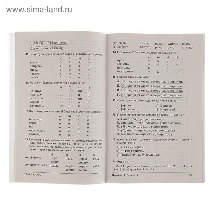 Тестовые задания по русскому языку 10 11 классы малюшкин
