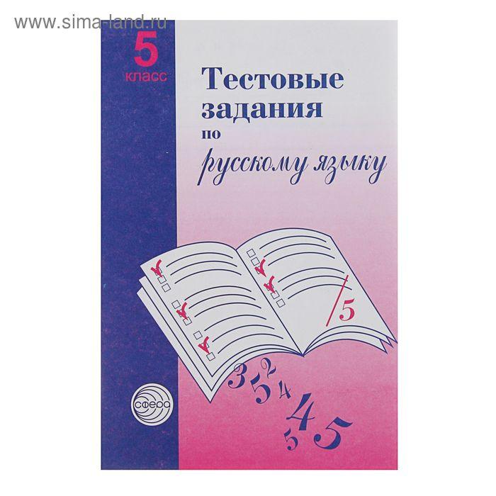 Решебник на тестовые задания по русскому языку 8 класс малюшкин