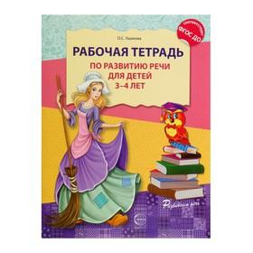 Рабочая тетрадь по развитию речи для детей 3-4 лет. Ушакова О. С.