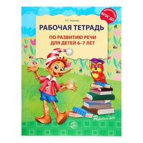 Рабочая тетрадь по развитию речи для детей 6-7 лет. Ушакова О. С.
