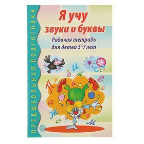 Рабочая тетрадь по обучению грамоте детей 5-7 лет «Я учу звуки и буквы»