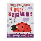 Я учусь грамоте. Прописи для детей 6-7 лет: В 2 частях. Часть 1. ФГОС ДО