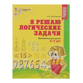 Рабочая тетрадь для детей 5-7 лет «Я решаю логические задачи». Колесникова Е. В.