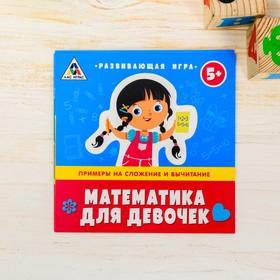 Игра развивающая 'Математика для девочек' Ош