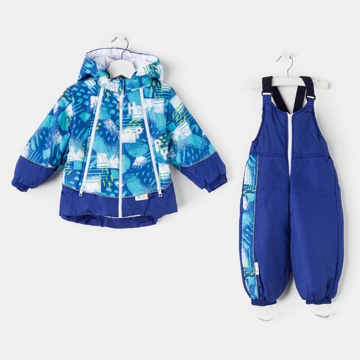 Комплект детский, рост 74 см, цвет синий