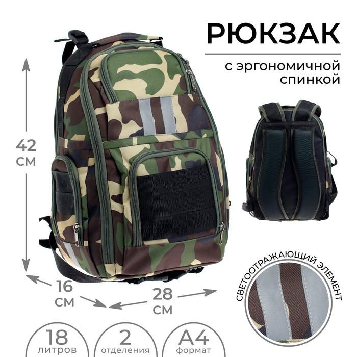 Рюкзак молодёжный Luris Городской 44 42x28x16 см эргономичная спинка «Камуфляж»