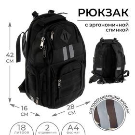 Рюкзак молодёжный Luris «Городской 44», 42 x 28 x 16 см, эргономичная спинка,, чёрный