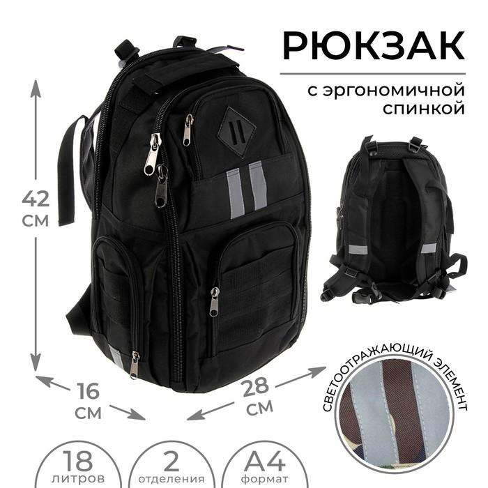 Рюкзак молодёжный Luris «Городской 44», 42 x 28 x 16 см, эргономичная спинка,, чёрный - фото 1700835